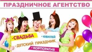 kak-otkryt-prazdnichnoe-agentstvo-300x171