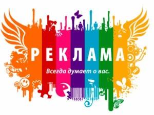 kak-otkryt-reklamnyj-biznes-300x225
