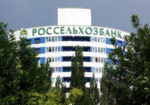 рефинансирование потребительских кредитов в Россельхозбанке