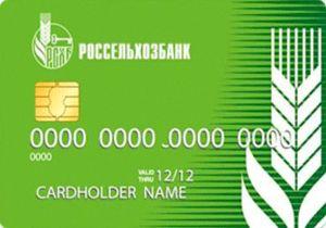оформить кредитную карту Россельхозбанка